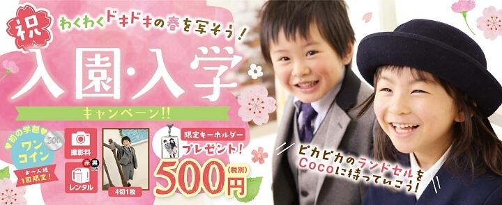 入園入学キャンペーン開催のお知らせ