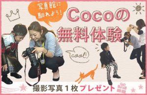 スタジオCoco無料撮影体験
