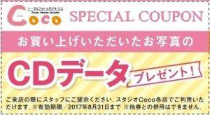 スペシャルクーポン1CDデータプレゼント