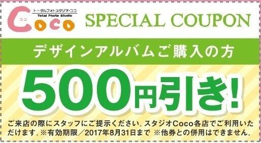 スペシャルクーポン2デザインアルバム500円引き