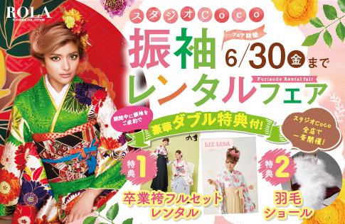 banner_coco_furi_1707