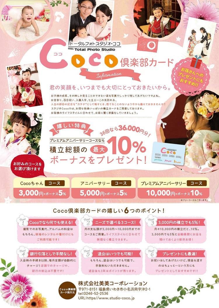 スタジオCoco倶楽部カード