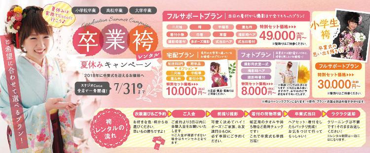 卒業袴レンタル夏休みキャンペーン