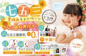 スタジオCoco 七五三夏休みキャンペーン