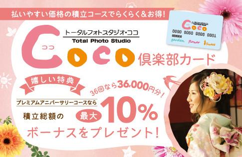 スタジオCoco倶楽部カード始まります!