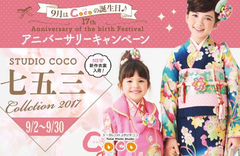 スタジオCoco七五三アニバーサリーキャンペーン!