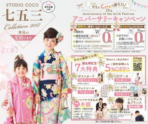 coco-anniversary-mein-2