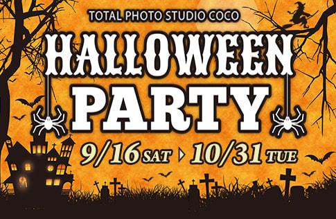 9/16~10/31 スタジオCoco2017ハロウィンパーティー