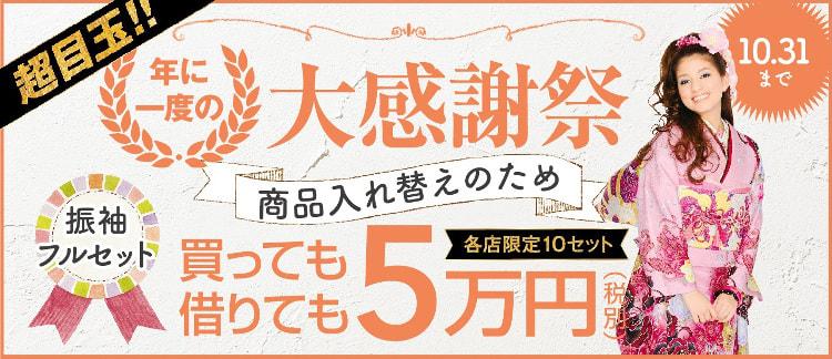 スタジオCoco大感謝祭