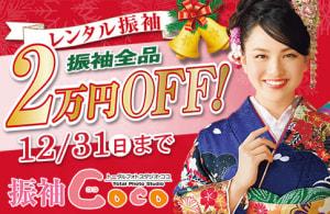 【11月27日〜12月31日】レンタル振袖2万円OFFキャンペーン