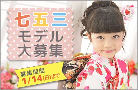 スタジオCoco七五三モデル大募集!