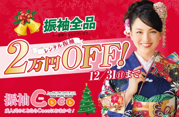 レンタル振袖2万円OFFキャンペーン