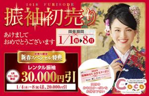 【1月1日〜8日】スタジオCoco2018振袖初売り開催!!