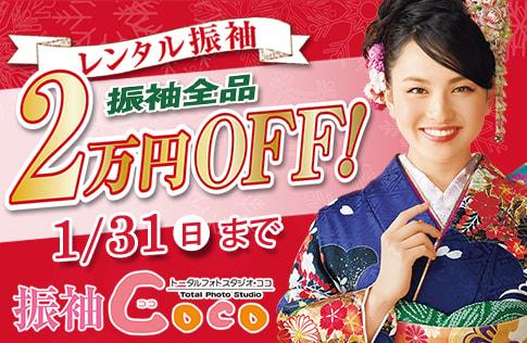 スタジオCocoレンタル振袖2万円OFFキャンペーン