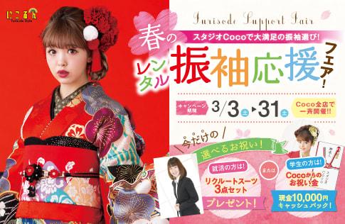 【3月3日~31日】スタジオCoco春のレンタル振袖応援フェア!