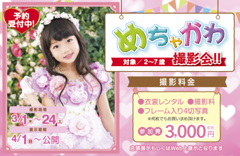 【3月1日~24日】スタジオCoco 春の「めちゃかわ撮影会」開催!