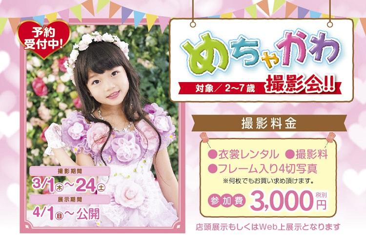 【3月1日~24日】スタジオCocoで心ウキウキ!春の「めちゃかわ撮影会」