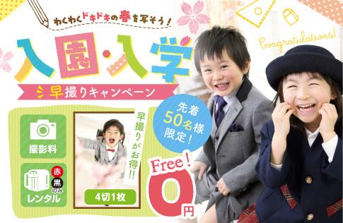 【3月3日~31日】スタジオCoco入園・入学早撮りキャンペーン