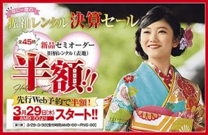 【3月29日〜4月21日】振袖レンタル決算セール開催のお知らせ!