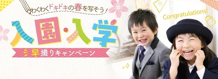入園・入学早撮りキャンペーン
