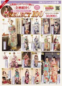 coco振袖レンタルセレクト01-1