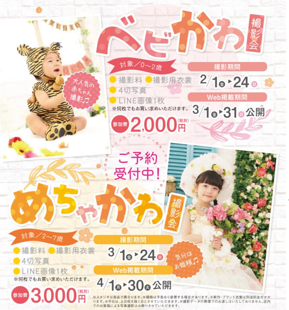 1c9f05ac0b57e ❤お姫様体験❤☆Coco四日市店